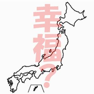 日本の幸福度