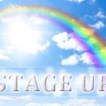 ステージを上げる、次元を変えるには?そのための方法とは…??