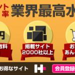 【メルマガ読者専用】ハピタスで効率よく10万円稼ぐ方法